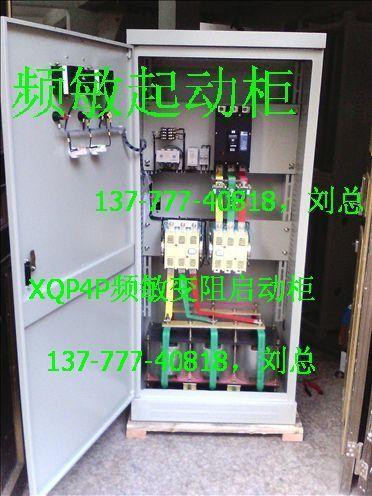 水泵27kW?#24471;?#21464;阻起动柜,XQP4-30kW?#24471;?#21551;动柜