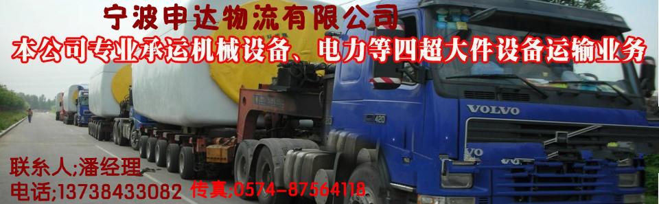 宁波大榭开发区申达物流有限公司