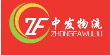 宁波江北中发物流有限公司