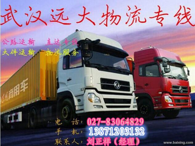 武汉到富阳物流公司专线