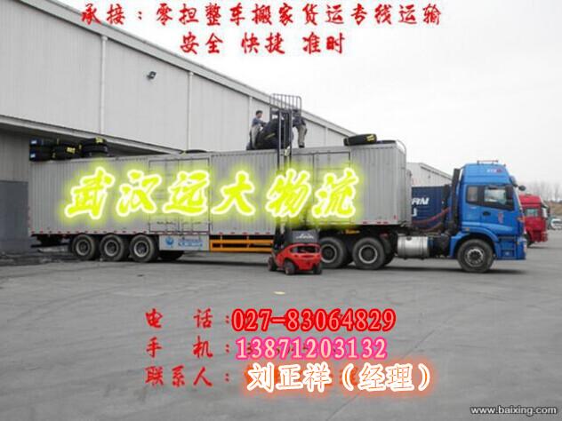 武汉到兴化物流公司专线