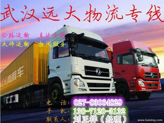 武汉到增城物流有限公司欢迎您√