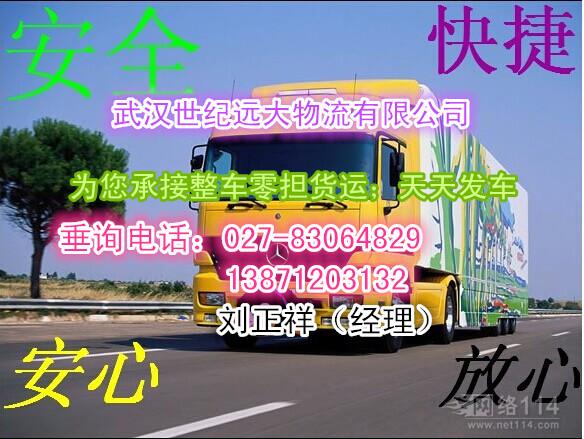 武汉到宜兴物流公司专线