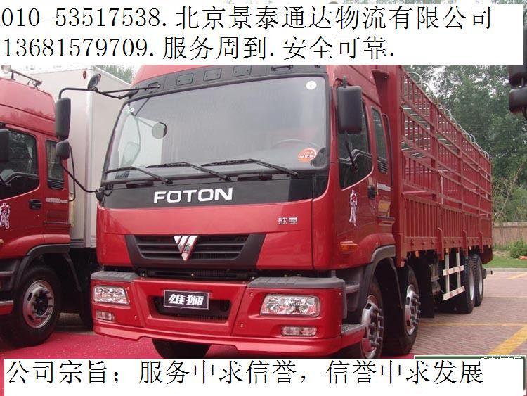 供应北京到安徽蚌埠物流专线直达