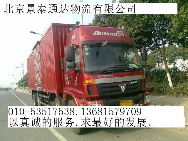 北京到福建莆田物流专线天天发车