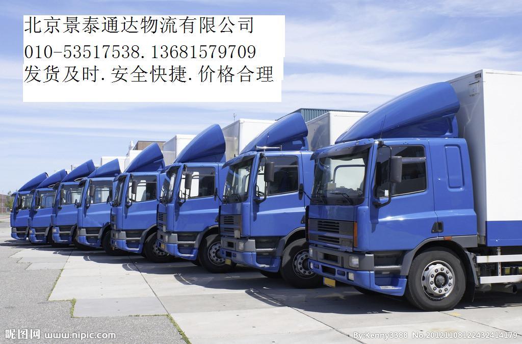 供应北京到江西萍乡物流专线整车零担