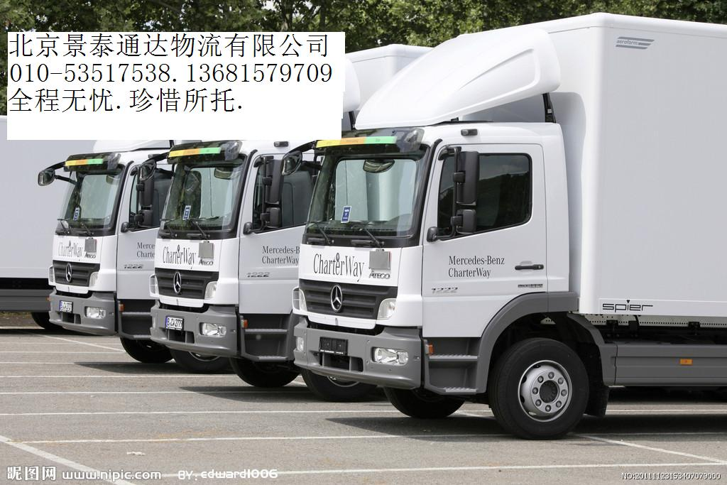供应北京到上海物流专线天天发车