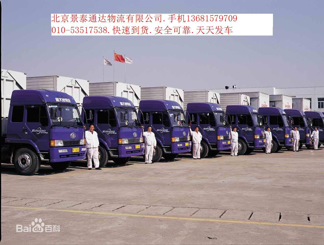 直达北京到山东威海物流专线