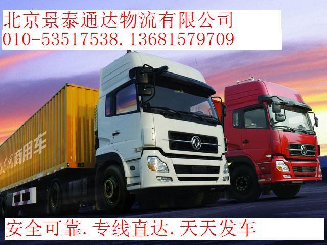 北京景泰通达物流有限公司