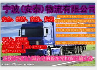 宁波到天水物流公司(安泰)运输公司13738433082
