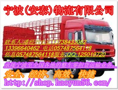��波到上海物流公司(安泰)�\�公司13738433082