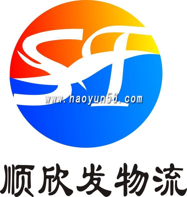 深圳市顺欣发物流有限公司