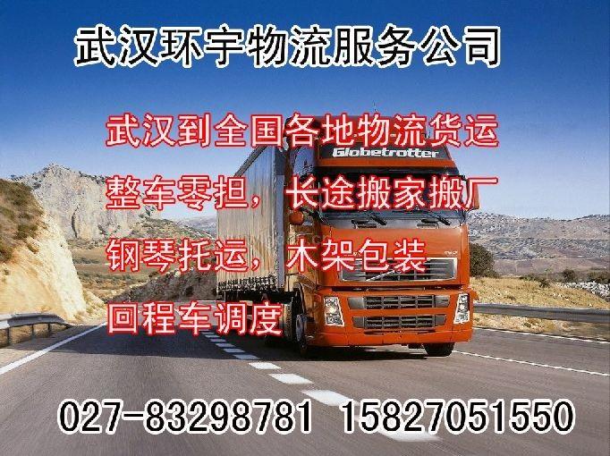 【�D】武�h到桂林物流公司15827051550-武�h�h宇物流服�展�司 15827051550