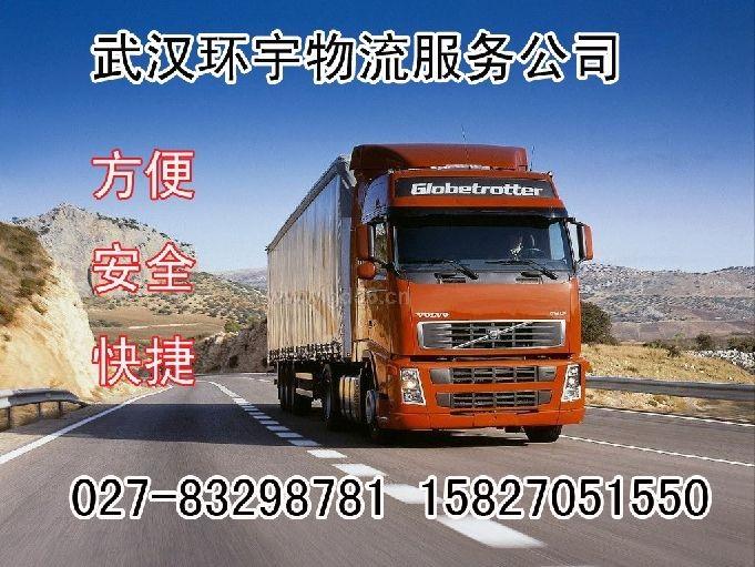 【�D】武�h到南京物流公司15827051550-武�h�h宇物流服�展�司 15827051550