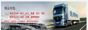 南京到邯郸物流专线