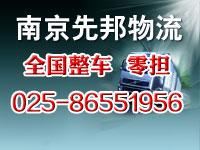 南京先邦物流有限公司