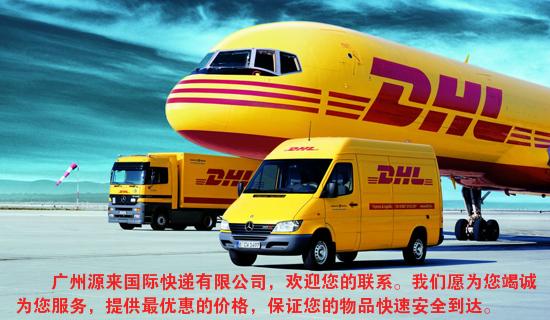 广州源来货运代理有限公司