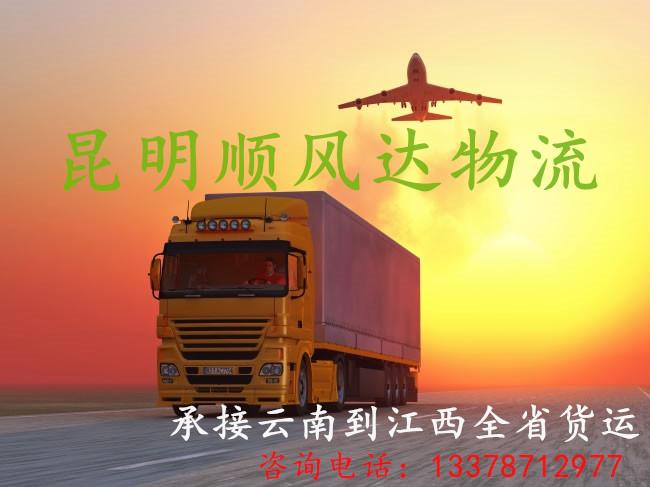 昆明到南昌货运公司 物流公司 货运专线