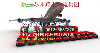 苏州-北京物流公司