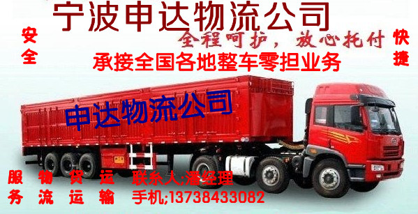 宁波到福州物流专线[回程车调度]13738433082
