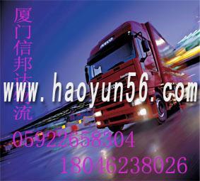 厦门到北京货运物流托运专线