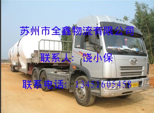 苏州到西宁货运公司