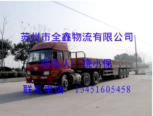 苏州市全鑫物流有限公司