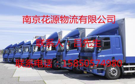 南京发到七台河物流专线搬家托运南京到七台河货运零担整车