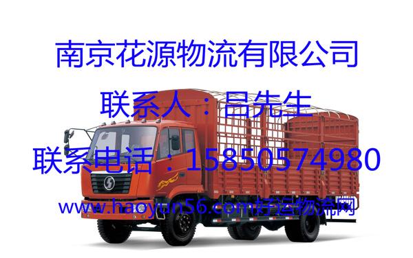 古都南京到东北佳木斯物流选花源货运专线好