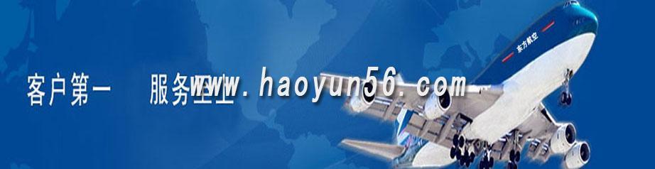 义乌国际空运至英国全包时效保证派送到门