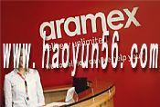 义乌ARAMEX中东专线空运到印度佛堂取件电话