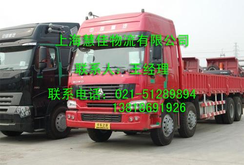 上海到白银物流公司,上海到白银货运公司,上海到白原运输专线。