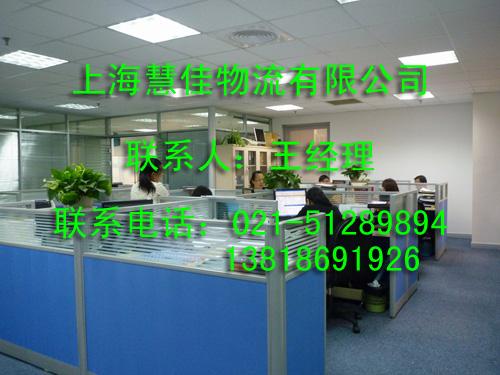 上海慧佳物流有限公司