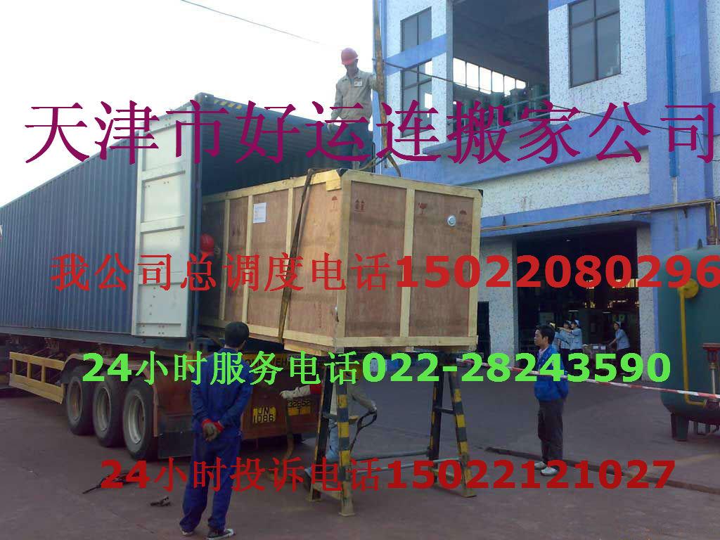 天津到北京搬家公司