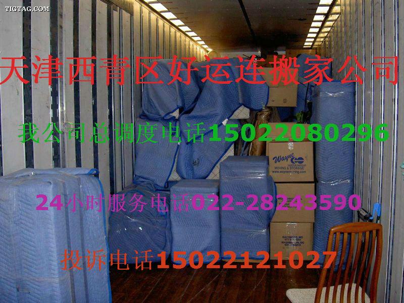 天津市河西区搬家公司装卸队