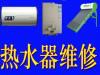 常熟热水器维修52889297