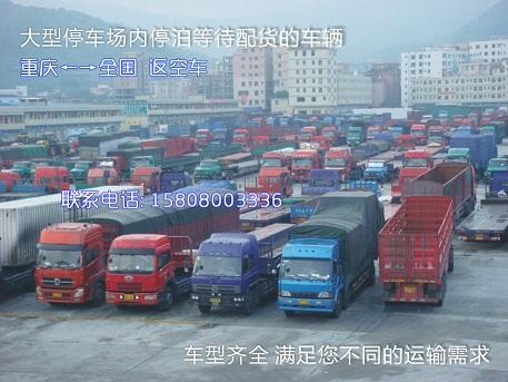 承接重庆到四川全境货运直达专线物流公司返空车