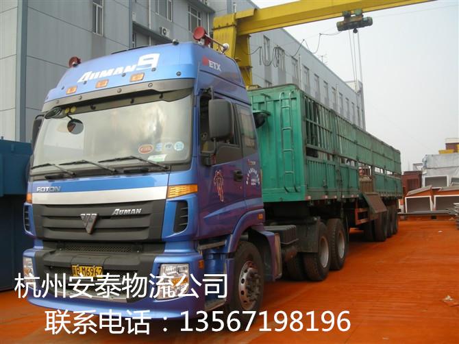 杭州到渭源县物流公司