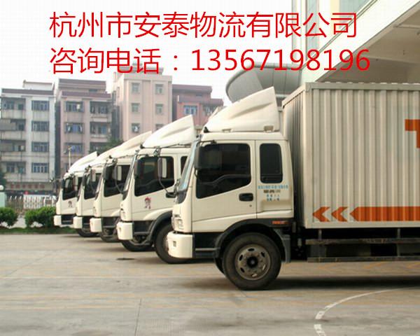 杭州到惠阳物流公司