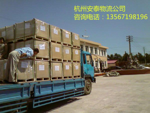 【图】杭州到汕尾物流公司 杭州托运搬家-杭州鑫球物流有限公司