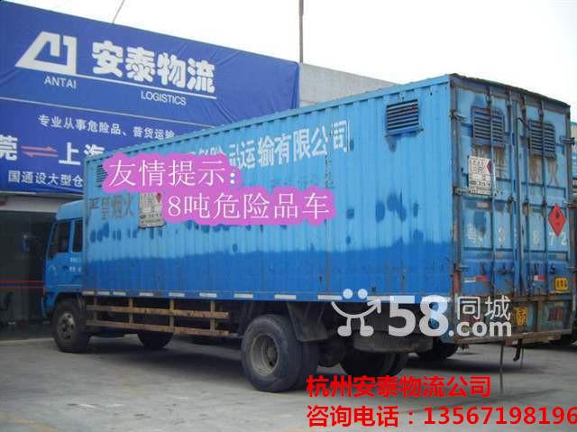 杭州鑫球物流有限公司