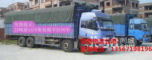 杭州到会宁物流公司