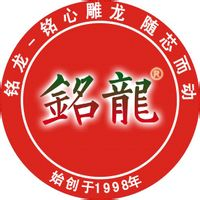 铭龙物流(广州)有限公司