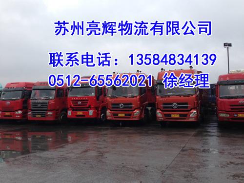 【图】车辆,常熟到南京货车,常熟空车找货源