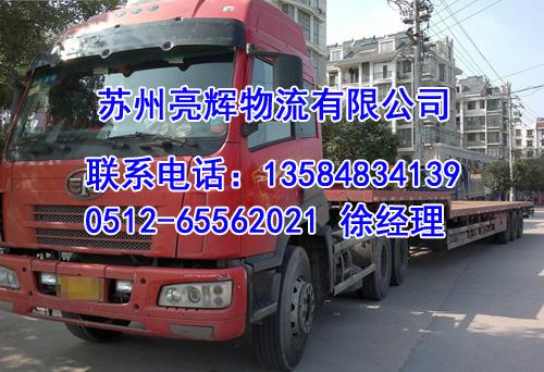 【图】车辆,常熟到徐州货车,常熟空车找货源