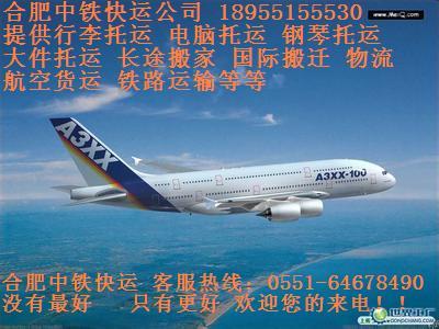 合肥中铁快运客服热线:0551-6467849发往广西全境