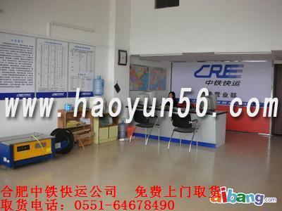 合肥中铁快运公司 发往河南省全境 0551-64678490