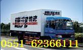 合肥德邦物流有限公司 客服热线:0551-62366111