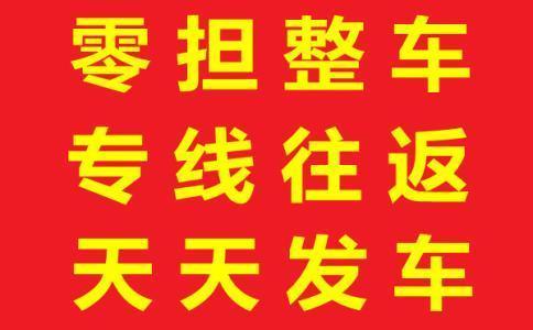 武汉到保定物流(全境=直达托运)15102785589