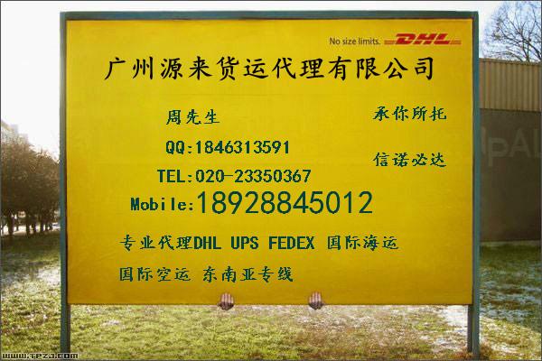 【图】广州海运双清送货上门到新加坡 新加坡海运-广州源来货运代理有限公司
